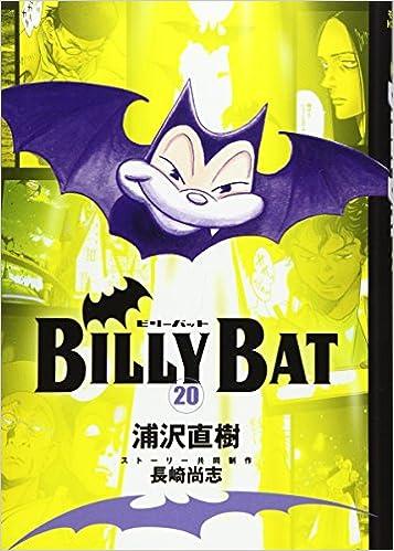 ビリーバット 第01-20巻 [Billy Bat vol 01-20]