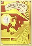 本田鹿の子の本棚 コミック 1-2巻セット
