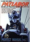 Mobile Police Patlabor (top) PERFECT MANUAL vol.1 (B-CLUB FILM COMIC) (1988) ISBN: 4891893567 [Japanese Import]