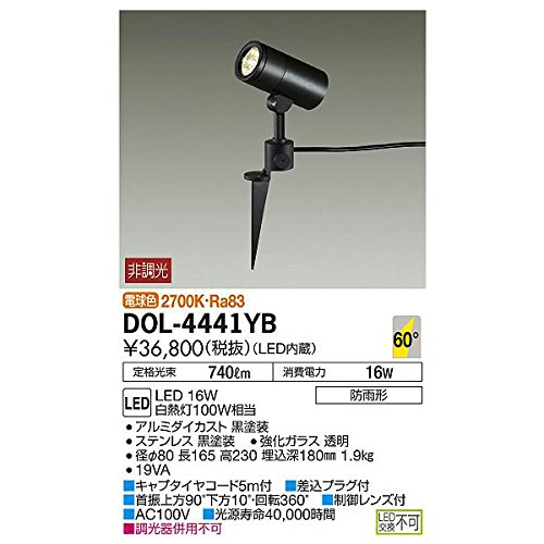 大光電機:アウトドアスポット DOL-4441YB B01MU34B0J