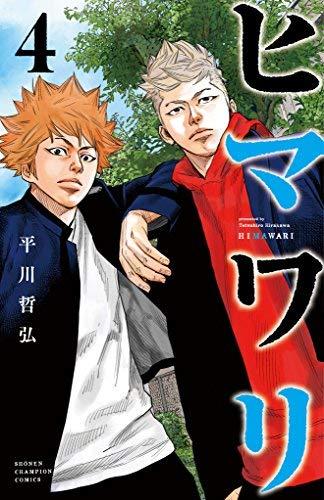 ヒマワリ コミック 1-4巻セット