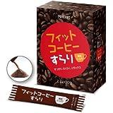 プリセプト フィットコーヒーすらり 30包【単品】(ダイエットサポートコーヒー)