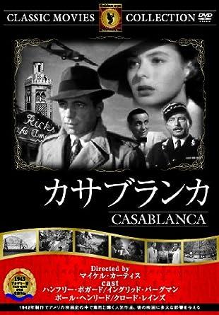 Amazon   カサブランカ [DVD]   映画