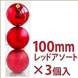 【 クリスマス飾り ボールオーナメント 】ボール.ドロップアソート 100mm 3個入 レッド