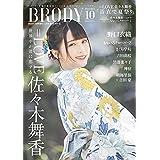 BRODY 2021年 10月号 増刊
