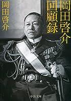岡田啓介回顧録 (中公文庫)