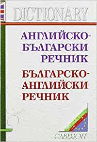 english bulgarian dictionary free download