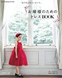 お嬢様のためのドレスBOOK (Heart Warming Life Series)