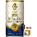 コーヒー ファイア 贅沢カフェオレ キリン 185g 30本 1ケース