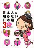 日本人の知らない日本語 3 祝!卒業編 (コミックエッセイ)