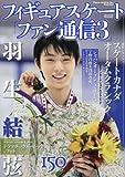 フィギュアスケートファン通信 3 (メディアックスMOOK)