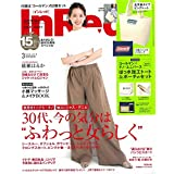 In Red 2018年3月号