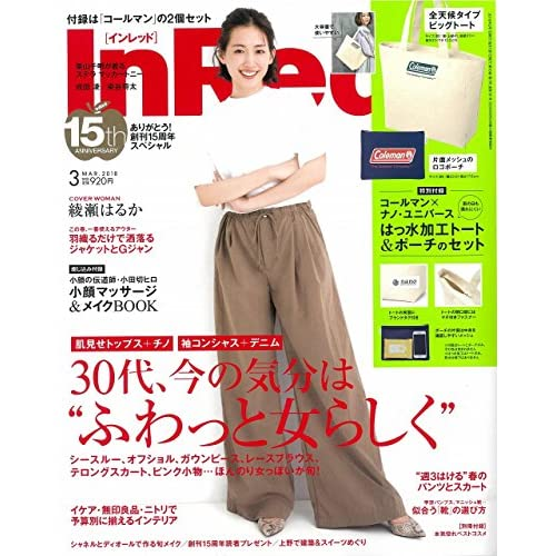In Red 2018年3月号 画像