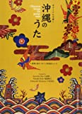 Uta - child God / Oh tears / Asato ya Yunta arrangement / Ebene Kenichi Okinawa play in GG387 guitar solo ISBN: 4874713874 (2004) [Japanese Import]