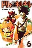 ドリィ キルキル(6) (講談社コミックス)