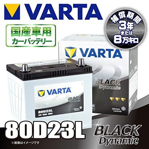 VARTA 80D23L バルタ BLACK DYNAMIC 密閉式 国産車用バッテリー B01K1Z4BZI