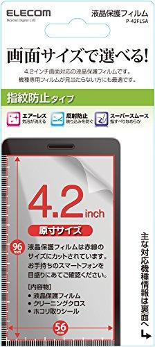 アサート拒絶アリーナELECOM スマートフォン用保護フィルム 汎用 エアーレス スムースタッチ 4.2インチ P-42FLSA