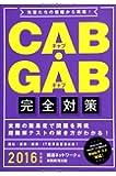 CAB・GAB完全対策 2016年度 (就活ネットワークの就職試験完全対策 4)