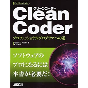 Clean Coder プロフェッショナルプログラマへの道(Robert C. Martin/角征典)