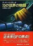 10の世界の物語 (ハヤカワ文庫 SF (617))