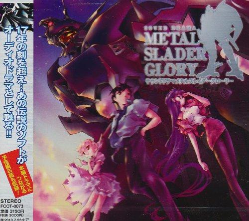ドラマCD メタルスレイダーグローリー B001AIRJX2