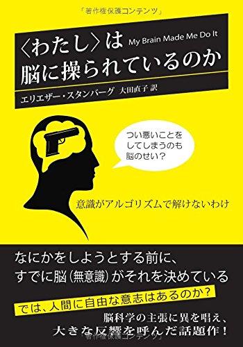 『<わたし>は脳に操られているのか 意識がアルゴリズムで解けないわけ』