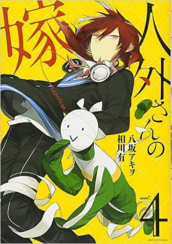 人外さんの嫁 第01-04巻 [Jingai-san no Yome vol 01-04]