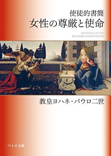 使徒的書簡 女性の尊厳と使命 (ペトロ文庫)
