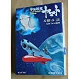 Space Battleship Yamato (Shueisha Paperback - cobalt series) ISBN: 4086102285 (1978) [Japanese Import]