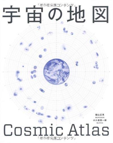 宇宙の地図