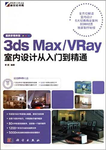3ds Max Vray Interior Design From A To Z With Cd The Latest Multimedia Version Chinese Edition Li Jiao 9787030322517 Amazon Com Books
