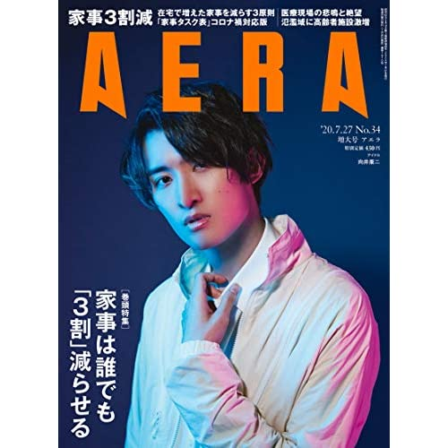 AERA 2020年 7/27号 表紙画像