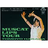 MUSCAT LIPS TOUR [DVD]