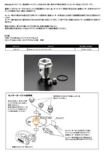 GReddy 12401178 Oil Cooler Block Sensor Adapter