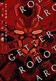 ゲッターロボアーク新装版(3) (アクションコミックス)