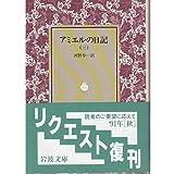 アミエルの日記 (3) (岩波文庫)