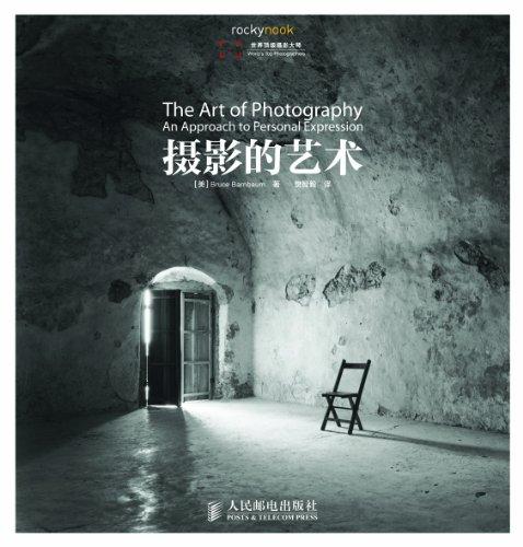 摄影的艺术(彩印) (世界顶级摄影大师) (Chinese Edition)