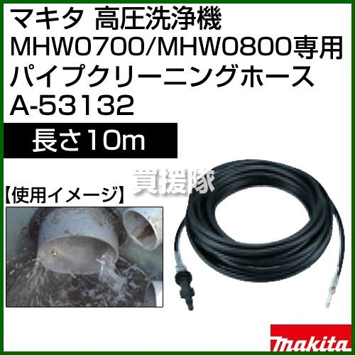 マキタ 高圧洗浄機 MHW0700/MHW0800専用 パイプクリーニングホース10m A-53132 B00GQRW04U