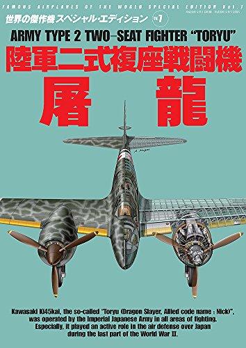 陸軍二式複座戦闘機 屠龍 (世界の傑作機スペシャルエディションvo.7)