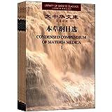 img - for Condensed Compendium of Materia Medica book / textbook / text book