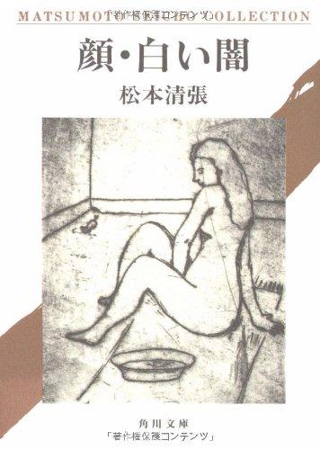 顔・白い闇 (角川文庫)