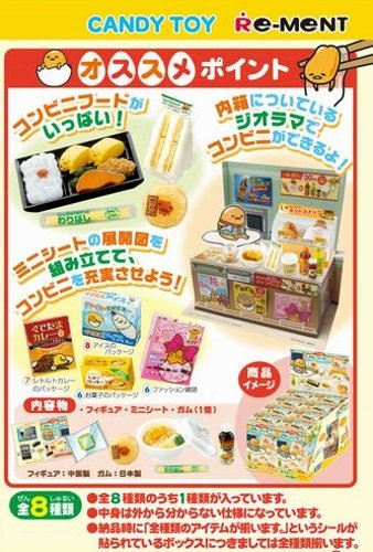 To prevent in until 24 h convenience store eight pieces shokugan / gum (to avoid in Saitama) by Re-Ment (Image #2)