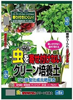 有機質原料を使用していない培養土。 あかぎ園芸 虫を寄せ付けないクリーン培養土×10袋(4939091350526) 〈簡易梱包