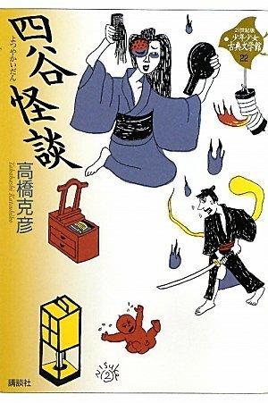 Yotsuya Kaidan (21 century version boys and girls classic Museum of Literature) (2010) ISBN: 4062827727 [Japanese Import]