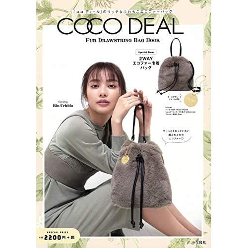 COCO DEAL FUR DRAWSTRING BAG BOOK 画像