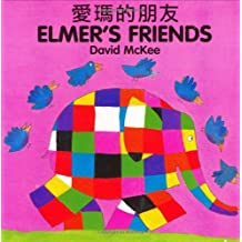 Elmer's Friends (English–Chinese)