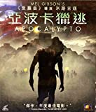 Apocalypto (2006) By DETLAMAC Version VCD~In English w/ Chinese Subtitles ~Imported From Hong Kong~