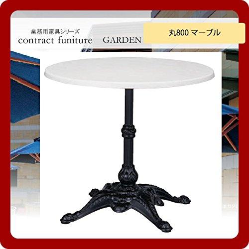 ガーデンテーブル 丸800 ウェザリッツ:マーブル ブラガ 業務用家具シリーズ GARDEN(ガーデン) B077RT1CK3