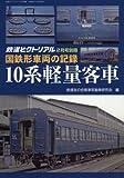 国鉄形車両の記録 10系軽量客車 2017年 02 月号 [雑誌]: 鉄道ピクトリアル 別冊