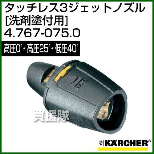 ケルヒャー 高圧洗浄機用 タッチレス3ジェットノズル 高圧0゜高圧25゜低圧40゜(洗剤塗付用) 4.767-075.0   B00GQRV6MW